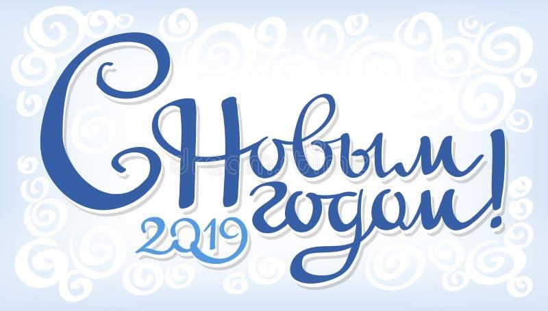 ¡Feliz Año Nuevo de la tarjeta de felicitación! La inscripción en ruso ruso foto de archivo