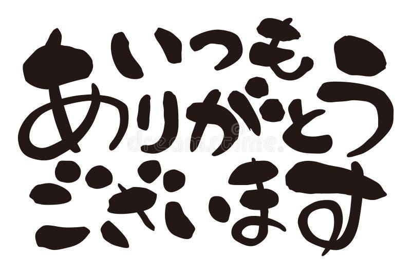 «Dziękuje ciebie bardzo dużo «w japończyku, formalny zwrot, Japońska kaligrafia royalty ilustracja