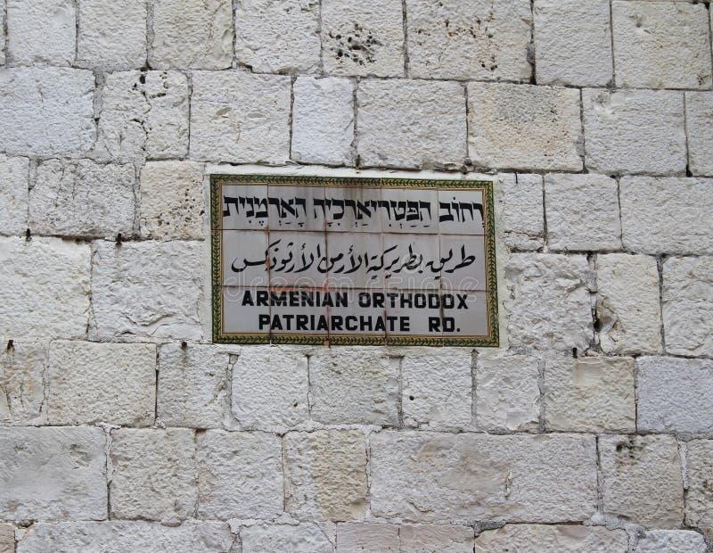 À l'intérieur de le du patriarcat arménien de Jérusalem photos stock