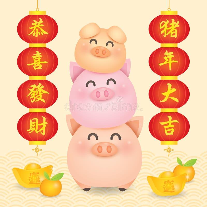 Árvore de 2019 anos novos chineses, de ano de vetor do porco com a família leitão feliz com dístico da lanterna, de lingotes do o ilustração royalty free