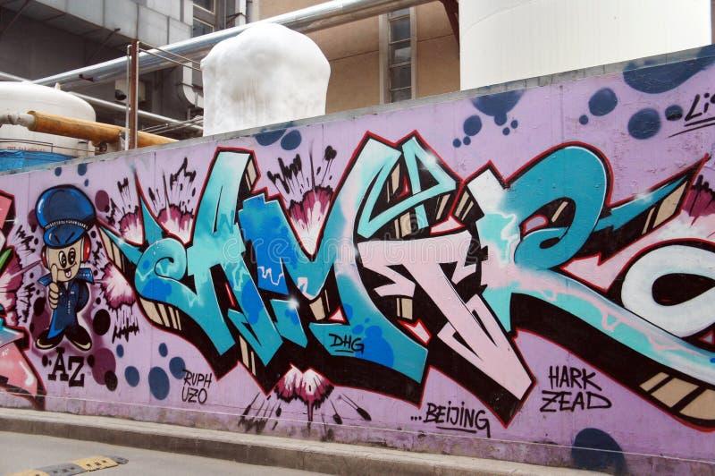 Ásia China, Pequim, 798 Art District, grafitti da parede imagem de stock royalty free