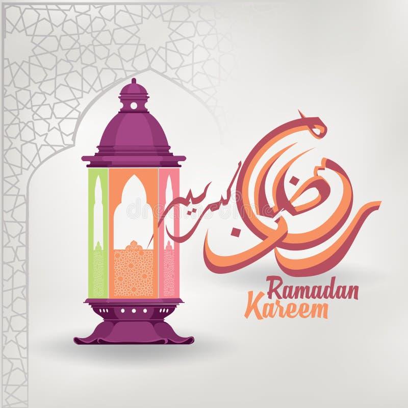 与灯笼的斋月Kareem阿拉伯书法伊斯兰教的问候的 向量例证