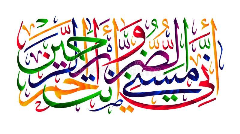 伊斯兰教的书法古兰经斜纹软绸21诗歌83 的确,我由罪恶接触了,并且您是仁慈的  向量例证