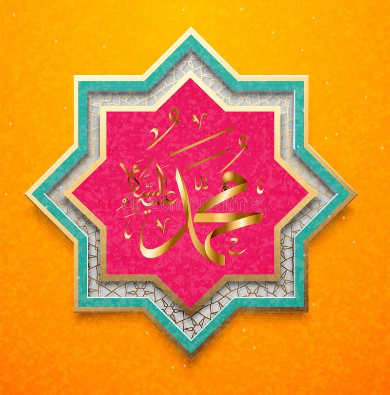 伊斯兰教的书法穆罕默德, sallallaahu ` alaihi WA sallam,可以用于做伊斯兰教的假日翻译:先知 库存例证