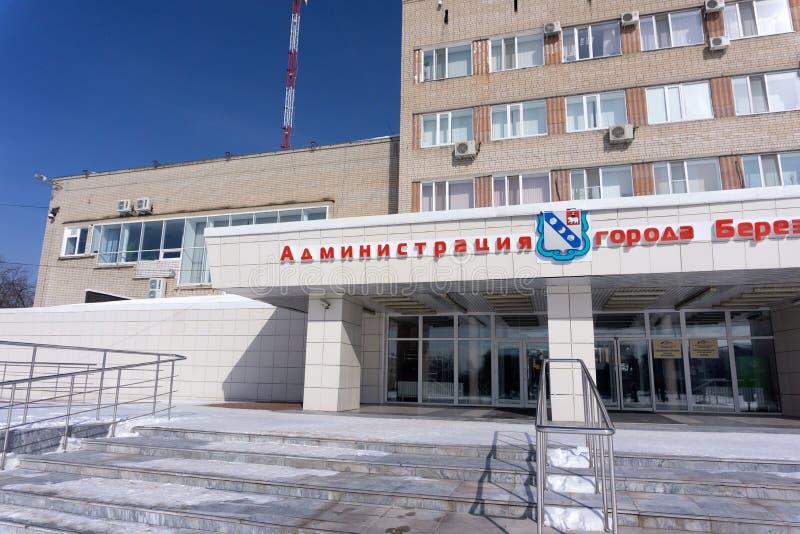 俄罗斯别列兹尼基3月23日,2018-the城市管理的镇akim的用具的大厦 库存照片