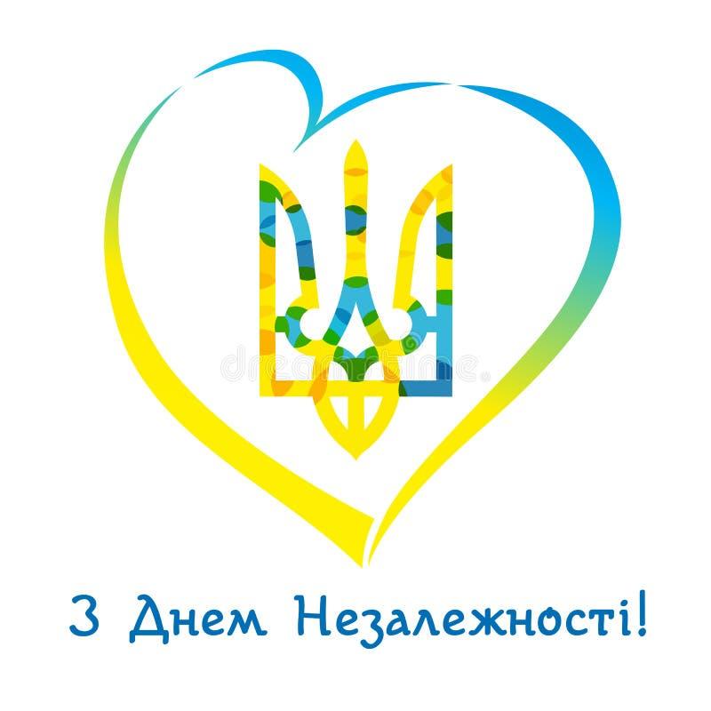 Älska det Ukraina emblemet, självständighetsdagenbanret med ukrainsk text och gradbeteckningen i hjärta stock illustrationer