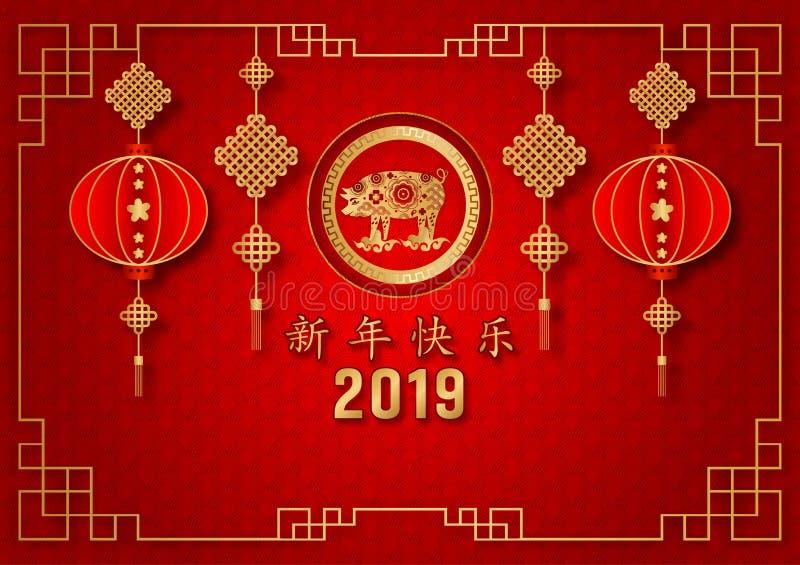 Är det lyckliga kinesiska nya året 2019 för guld- färg och året av svinkortet lyktor och svinet i ram på röd bakgrund stock illustrationer