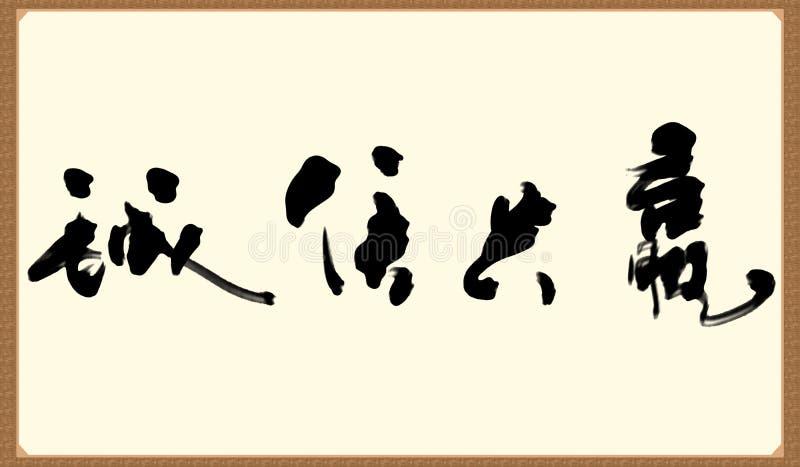 Ärlighet- och seger-seger alligraphy vektor illustrationer