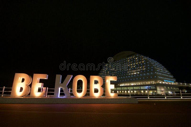 夜视图是神户纪念碑在神户市,日本 免版税图库摄影
