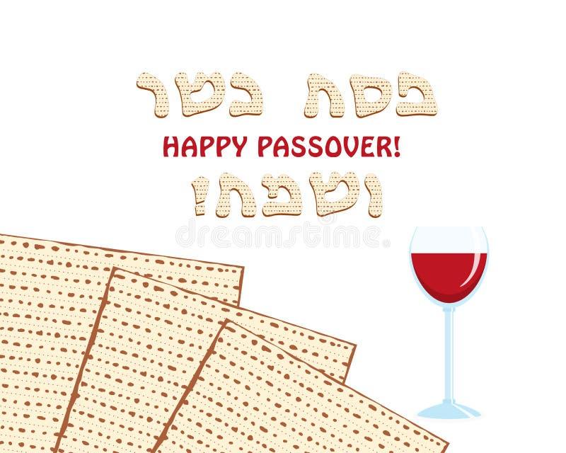 Żydowski wakacje Passover, matzah i wina filiżanka, ilustracja wektor