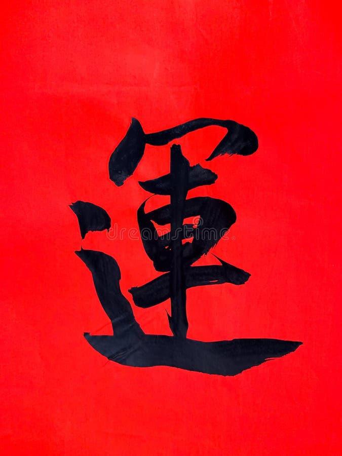 在庆祝农历新年的红色宣纸的手写汉字 向量例证