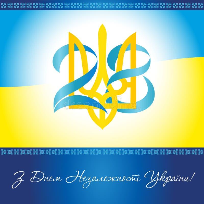 28 år årsdaglogo med ukrainsk text: självständighetsdagen och nummer på flagga vektor illustrationer