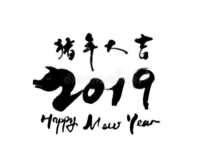 2019 år av den lovande kalligrafin för svin vektor illustrationer