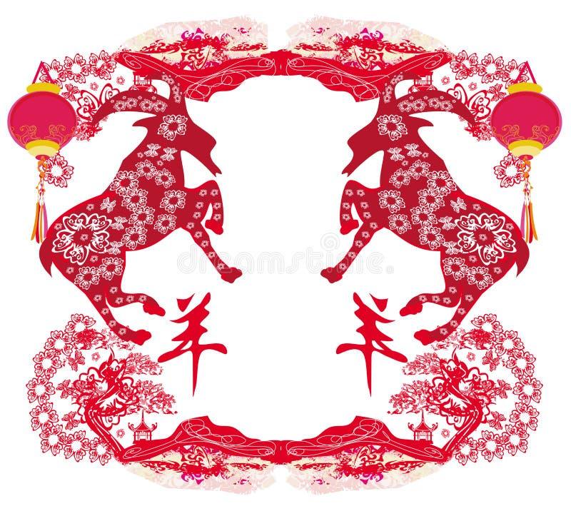 2015 år av geten, kinesisk mitt- höstfestival vektor illustrationer