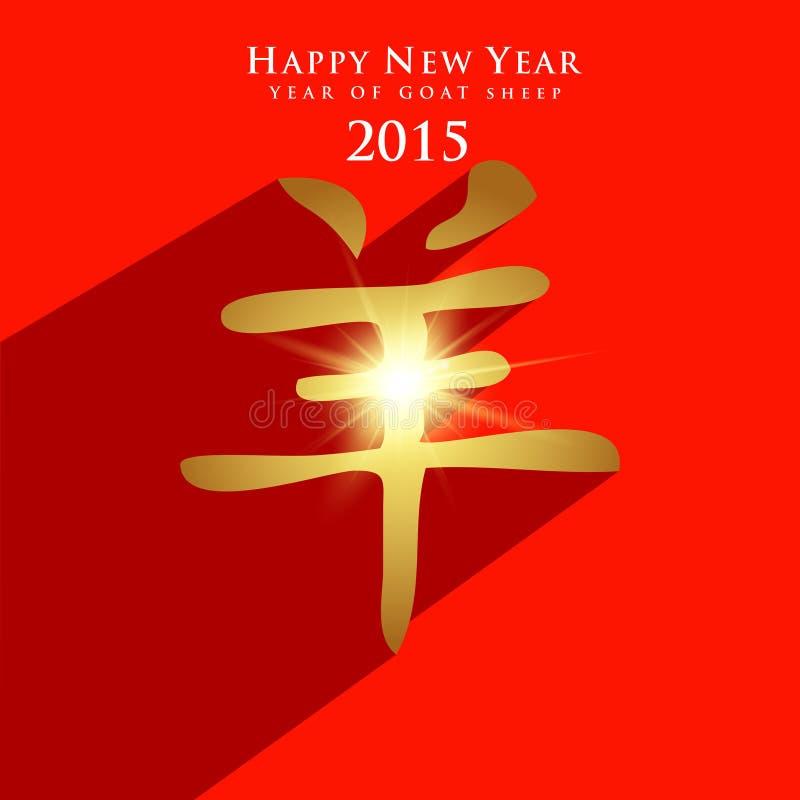 2015 år av getfår med guld- kinesiskt kalligrafisymbol royaltyfri illustrationer