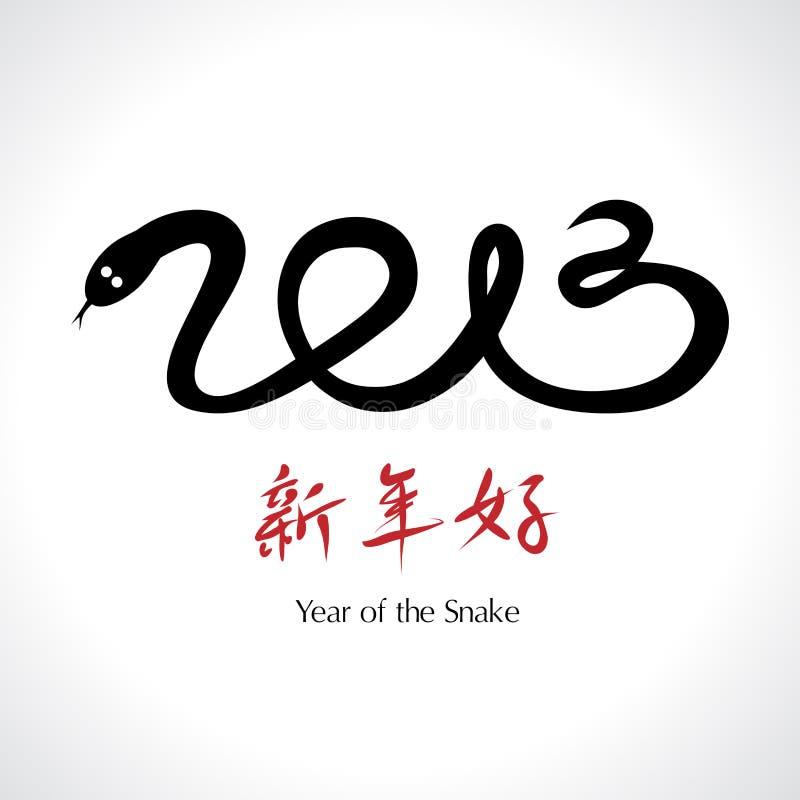 År av ormen 2013 stock illustrationer