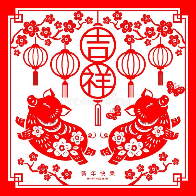 År av svinaffischen royaltyfri illustrationer