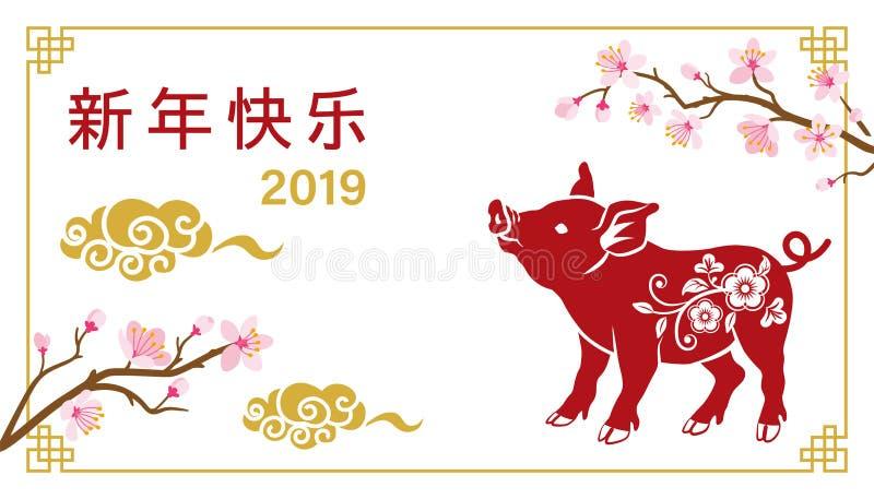 2019 år av svinet, kinesisk design för kort för hälsning för ` s för nytt år stock illustrationer