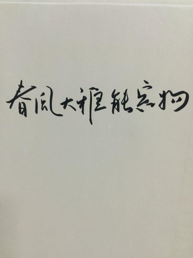 春风大é springt›… èƒ ½ å® ¹ ç ‰ © 春天 ä¸å› ½ ä ¹ ¦æ ³ op• ä¸å Chinees karakter› ½ å- royalty-vrije stock foto