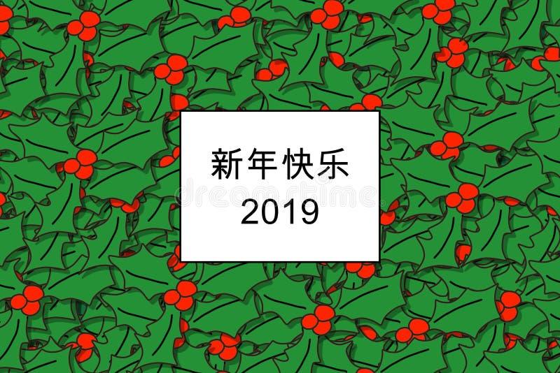 新年快乐 2019 card Happy New Year in chinese with holly leaves as a background stock illustration