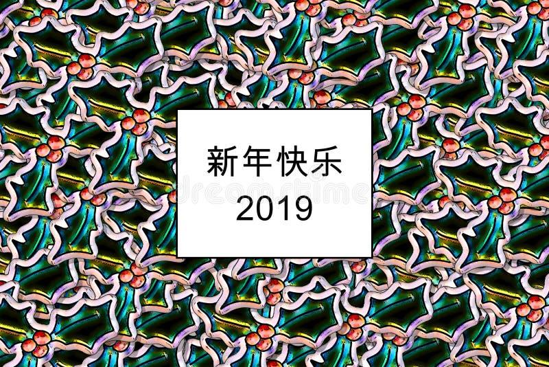 新年快乐 2019 card Happy New Year in chinese with holly leaves as a background vector illustration