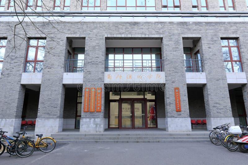 École de Chinois comme deuxième langue d'Université de Pékin, adobe RVB image libre de droits