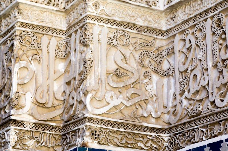 Écriture arabe sur le mur d'un Madarsa photographie stock libre de droits
