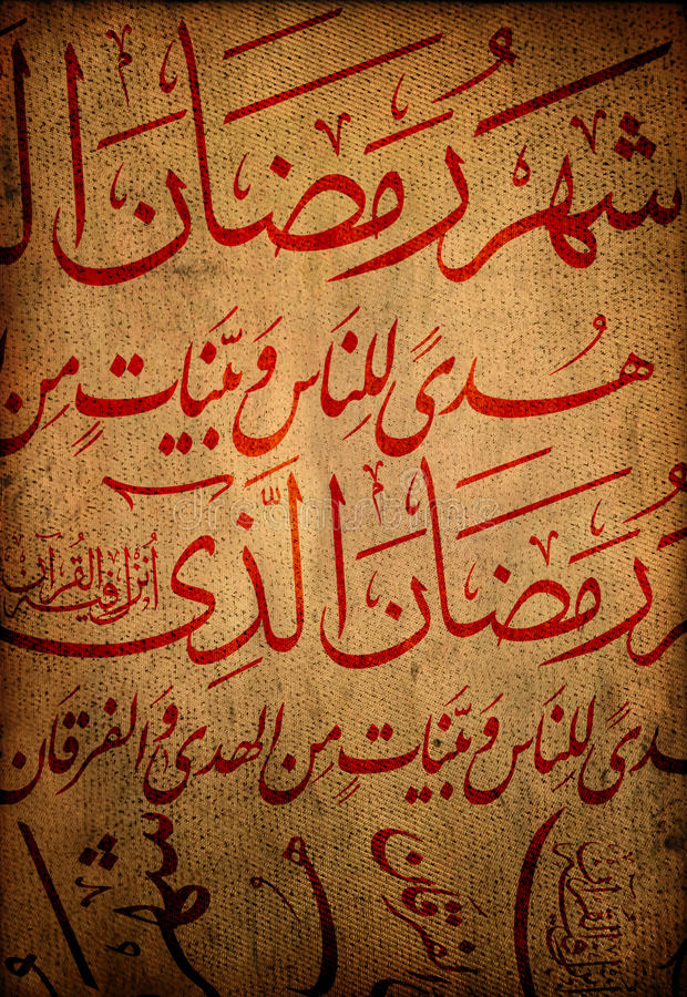 écriture islamique illustration de vecteur