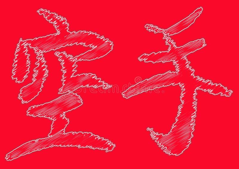 Écriture japonaise de karaté rouge illustration de vecteur