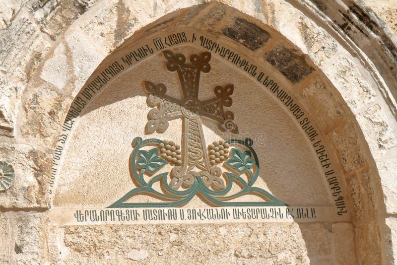 Église de la tombe sainte - Jérusalem - Israël photo libre de droits