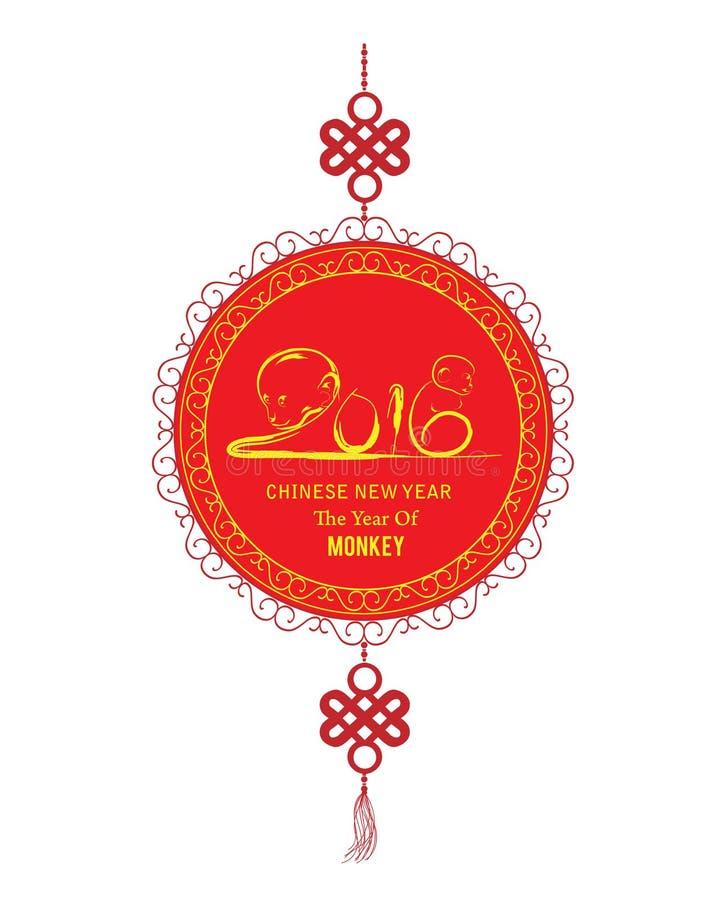 Élément chinois heureux oriental de nouvelle année Année de singe illustration de vecteur