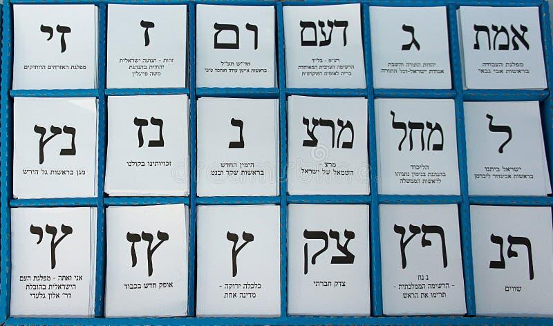 Élections en Israël photos stock