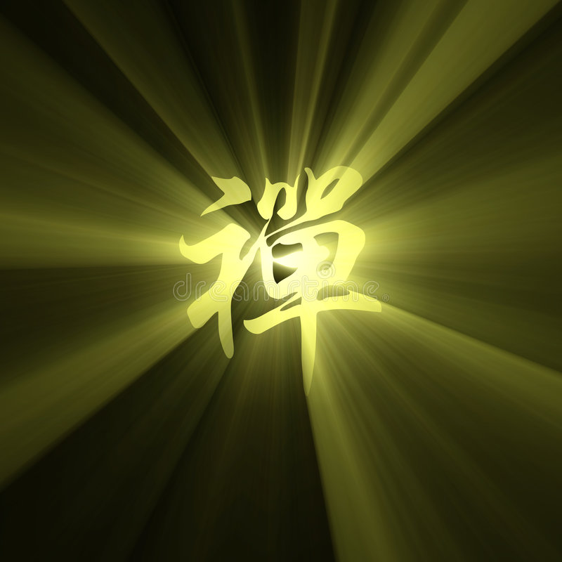 Épanouissement de lumière du soleil de caractère de zen illustration stock