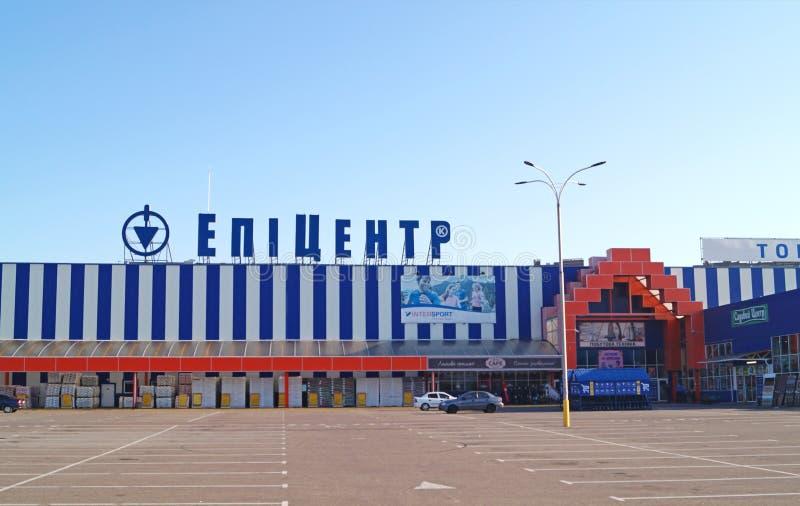 Épicentre de supermarché à Khmelnytskyi photos libres de droits
