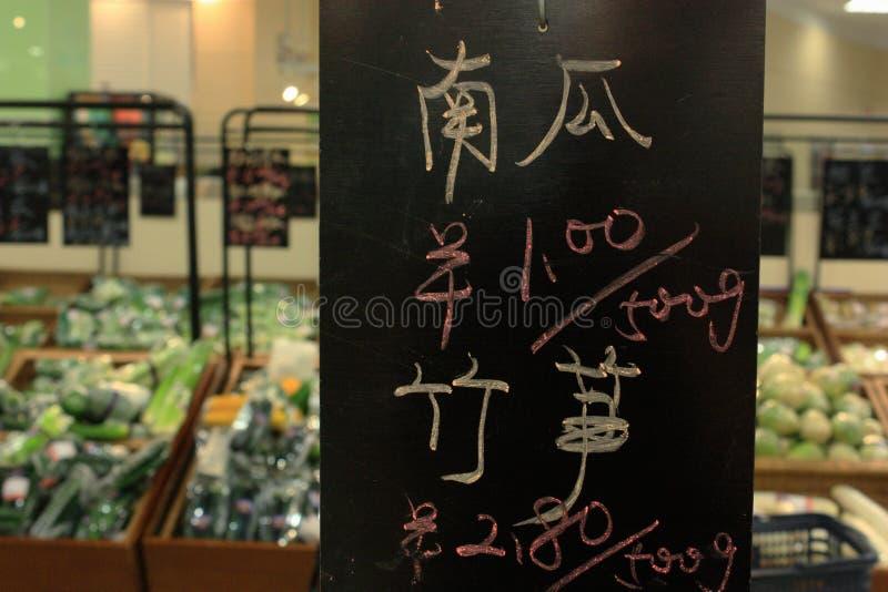 Évaluation dans un supermarché photos stock
