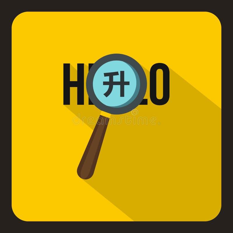 Ícone do tradutor da lente de aumento, estilo liso ilustração stock
