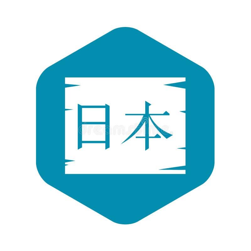 Ícone japonês dos caráteres, estilo simples ilustração royalty free