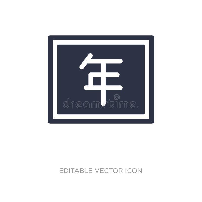 Ícone no fundo branco Ilustração simples do elemento do conceito das formas ilustração royalty free