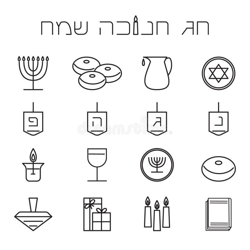 Ícones do Hanukkah ajustados Grupo de símbolo judaico do Hanukkah do feriado ilustração do vetor