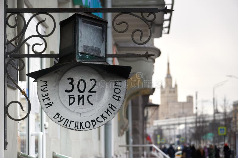 Εκλεκτής ποιότητας αριθμός σπιτιών ένωσης στο κτήριο που το μουσείο Mikhail Bulgakov εντόπισε μέσα στοκ εικόνες με δικαίωμα ελεύθερης χρήσης