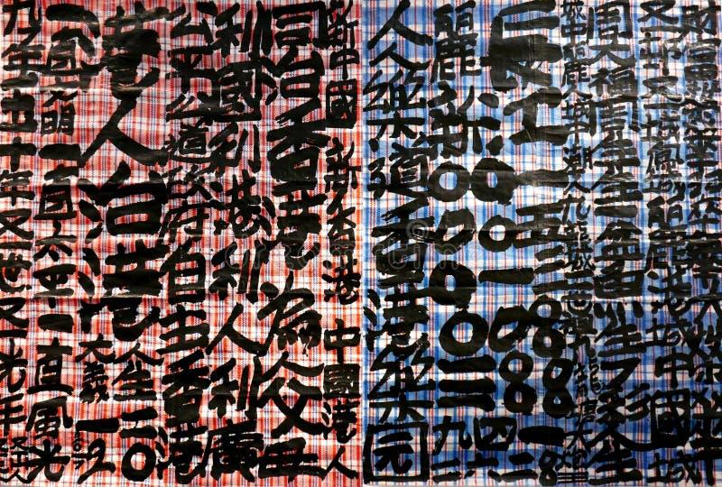 Εργασία τέχνης γκράφιτι καλλιγραφίας στοκ φωτογραφία