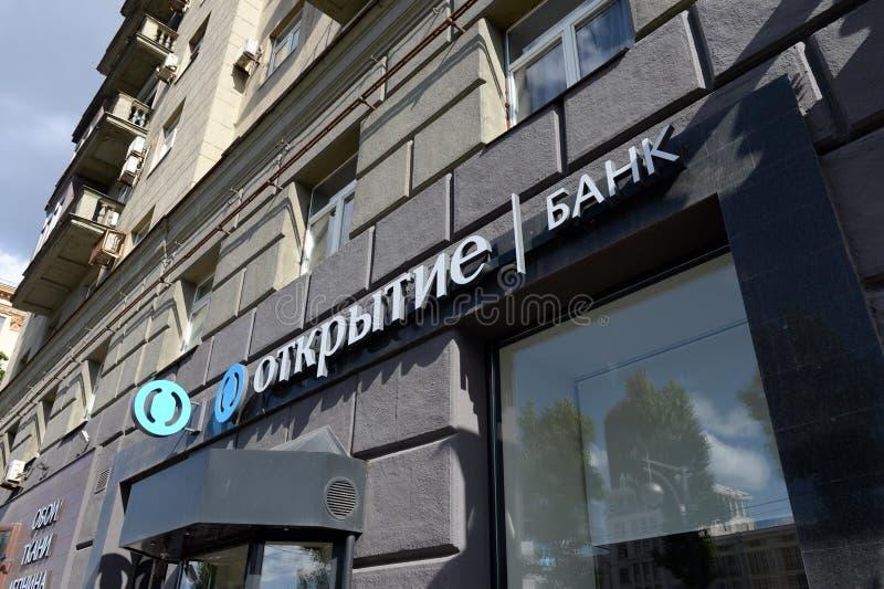 """Η τράπεζα """"που ανοίγει """"σε Kutuzovsky Prospekt στη Μόσχα στοκ εικόνα με δικαίωμα ελεύθερης χρήσης"""