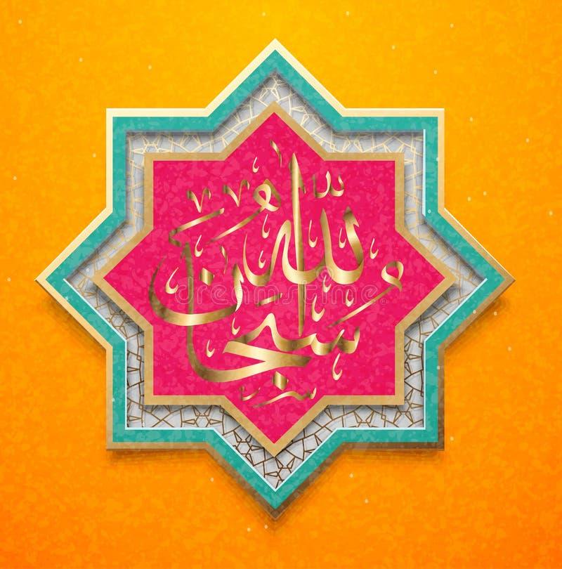 Ισλαμική καλλιγραφία Subhanallah Αληθινά ο Αλλάχ είναι καθαρός και ιερός απεικόνιση αποθεμάτων