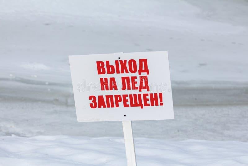 Καμία είσοδος πάγου - κείμενο στα ρωσικά στοκ φωτογραφία