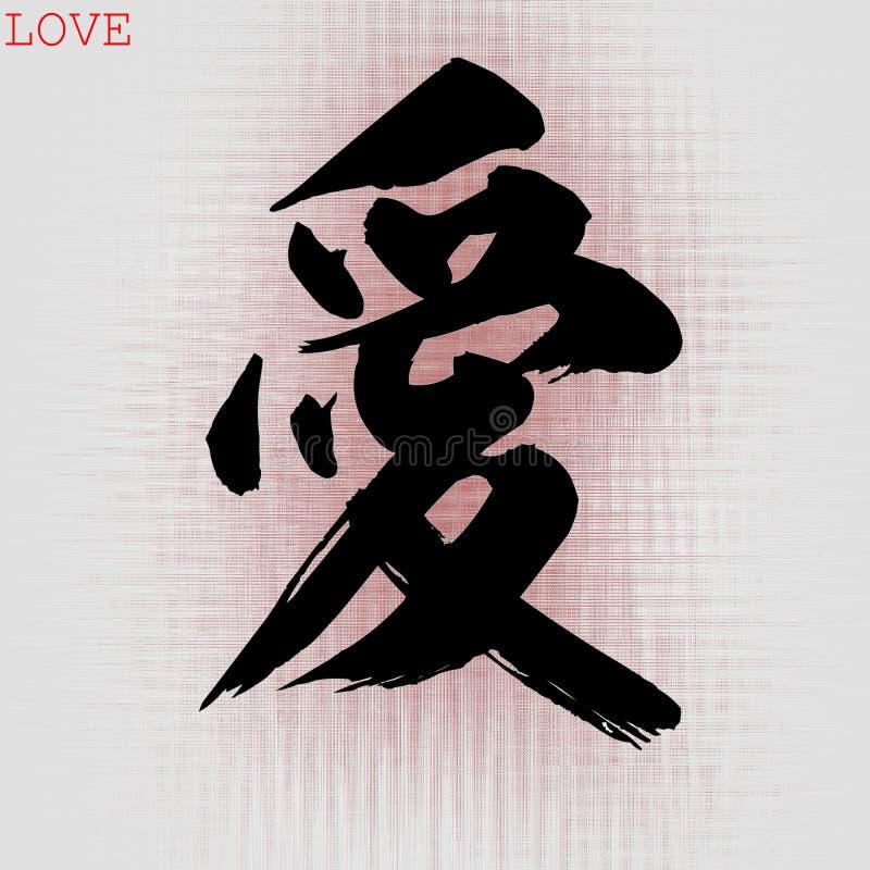 Κινεζική λέξη καλλιγραφίας της αγάπης διανυσματική απεικόνιση