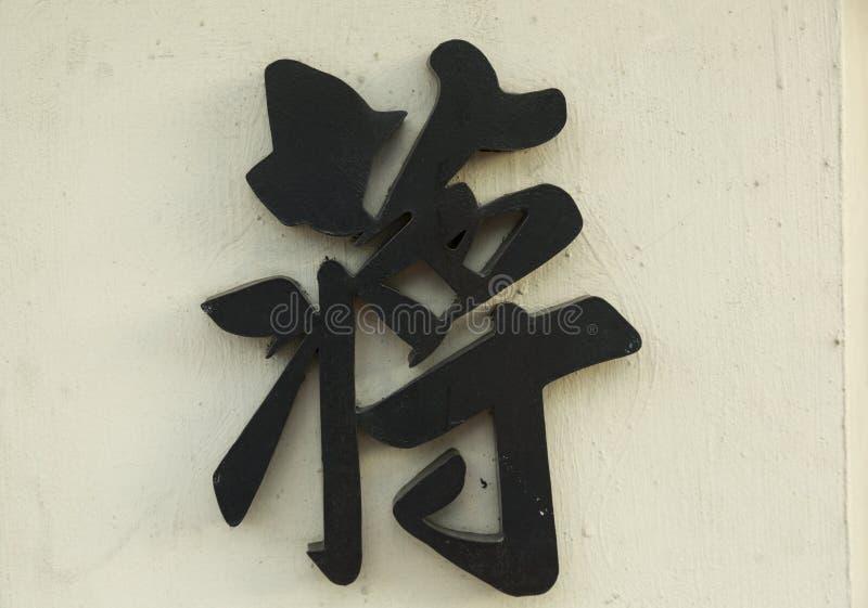 Κινεζικός χαρακτήρας στοκ φωτογραφία