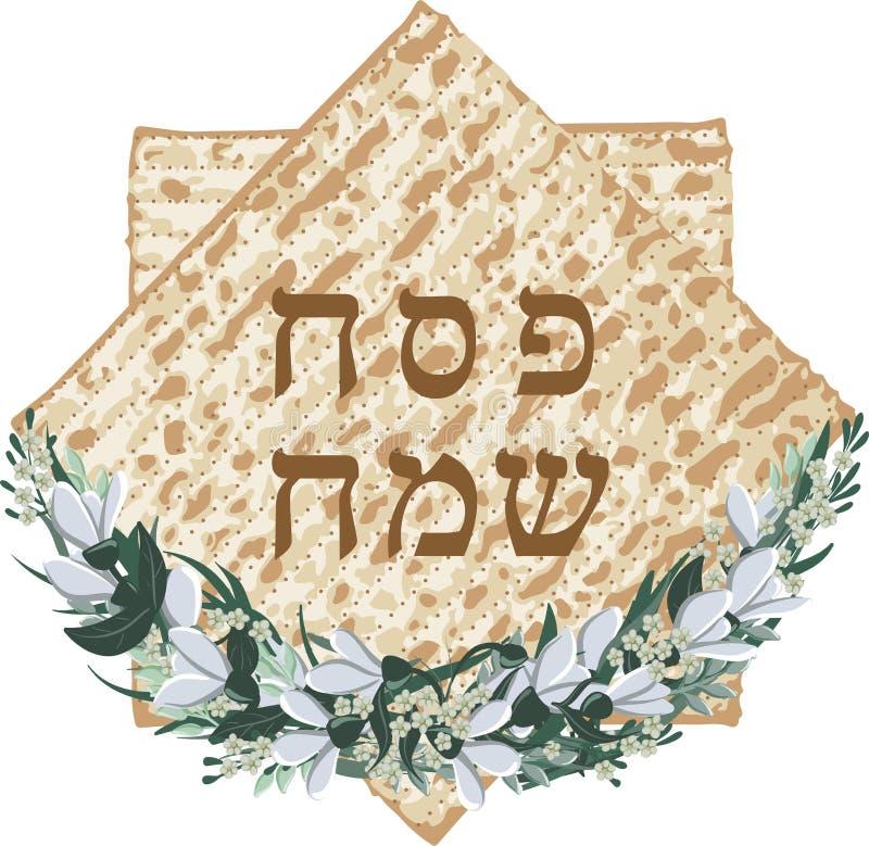 Διανυσματικά ευτυχή εβραϊκά εγγραφή και matza Passover απεικόνιση αποθεμάτων