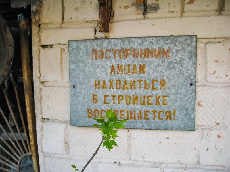 Σώμα και υπόγεια dorm σε Khamovniki Το αρχαίο παλαιό κτήριο έχτισε πριν από τη 19η πλημμύρα αιώνα στοκ εικόνα