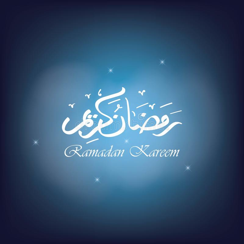 Χαιρετισμός Ramadan kareem στο ανοιχτό μπλε ουρανού Ιερός μήνας του μουσουλμανικού έτους διανυσματική απεικόνιση