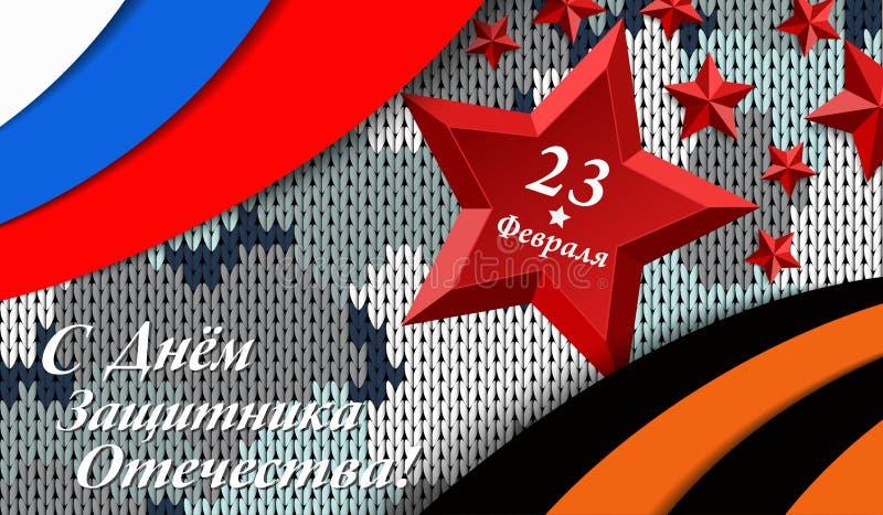 Υπερασπιστής της ημέρας πατρικών γών Ρωσική εθνική εορτή στις 23 Φεβρουαρίου Templete για τα ιπτάμενα διακοσμήσεων για τις διακοπ διανυσματική απεικόνιση